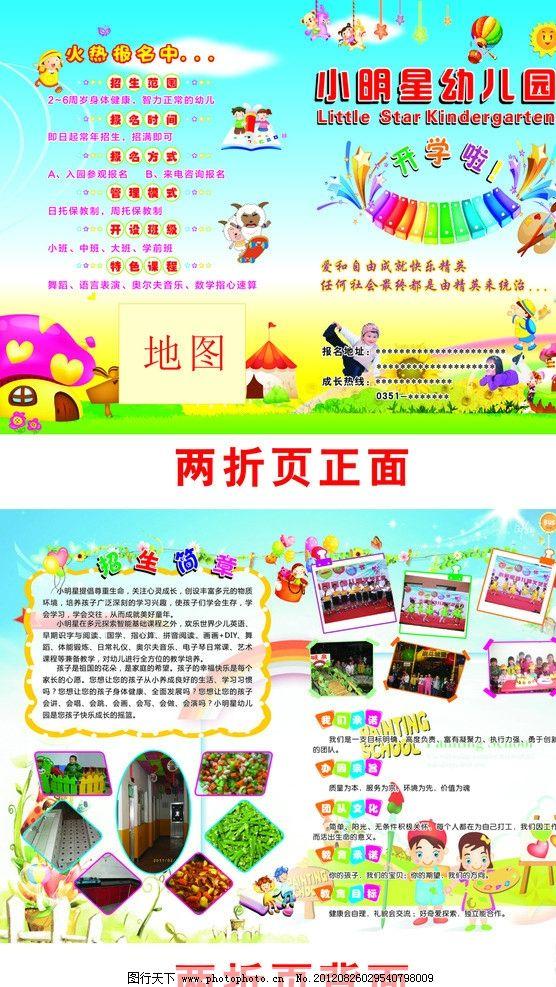 幼儿园小班主题墙饰图片蝴蝶