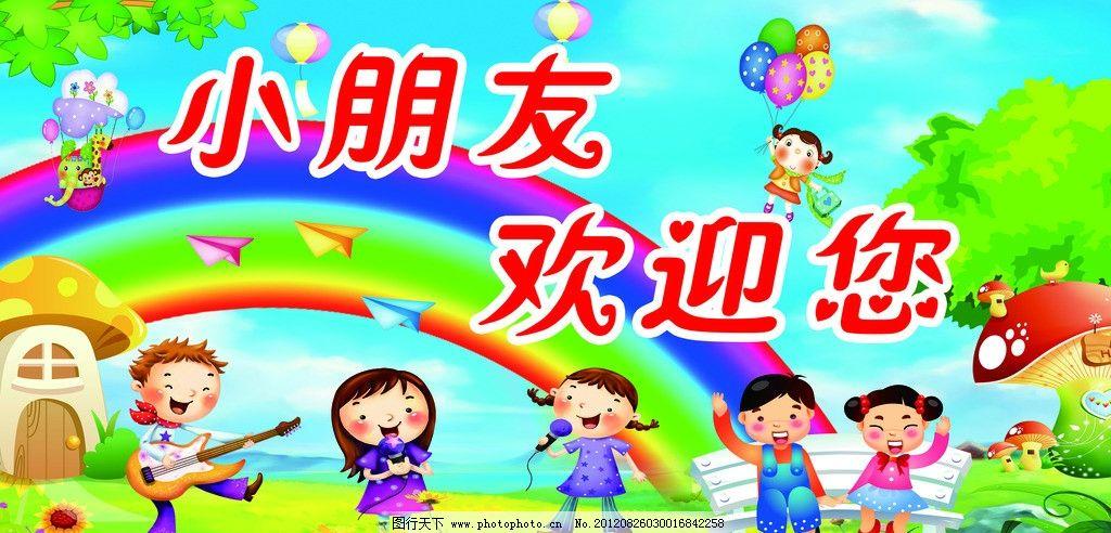 小朋友欢迎你 幼儿园 幼儿园墙体广告 小朋友 卡通人物 彩虹 气球
