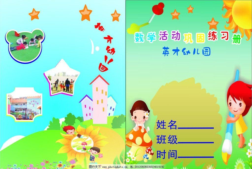 幼儿园 背景 底纹 卡通人物