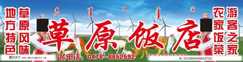 草原饭店 哈达 风车 蓝天 白云 蒙古包 广告设计模板 源文件