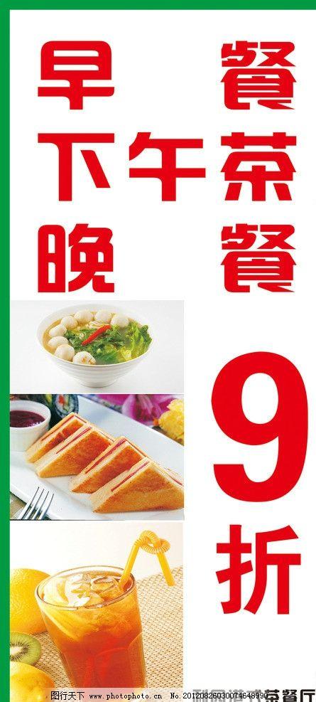 茶餐厅海报 早餐 下午茶 晚餐 打折宣传活动 汤粉 三明治 柠檬茶 海报