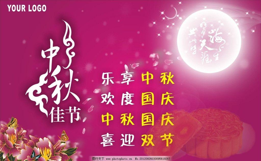 中秋国庆 中秋节 国庆节 海报 紫色 月亮 花 月饼 矢量图 海报设计 广