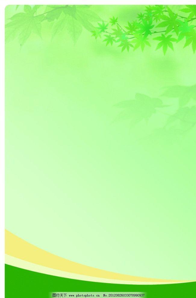 环保宣传海报 绿色生态 自然海报 绿叶 环保宣传 psd分层素材 源文件