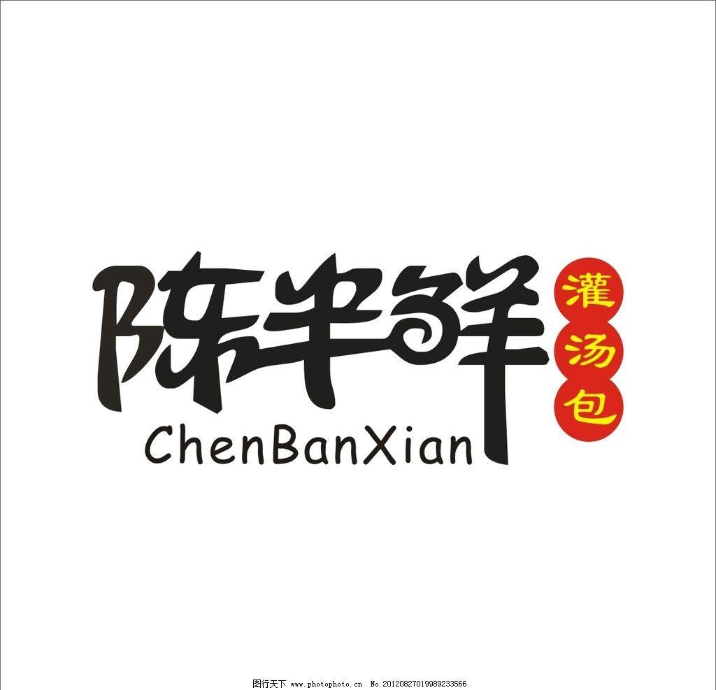 logo标志 字体设计 艺术字体图片