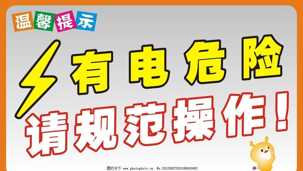有电危险 成都新东方烹饪学校 危险标志 温馨提示 其他 标识标志图标
