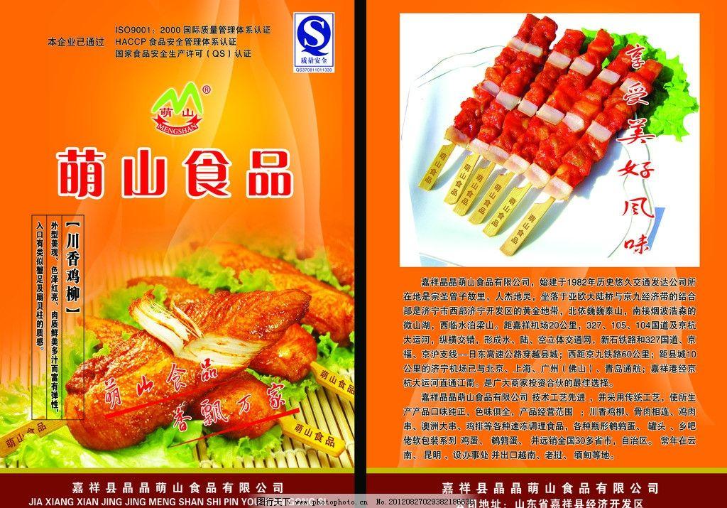 川香鸡柳广告食品安全宣传画册-川香鸡柳广告