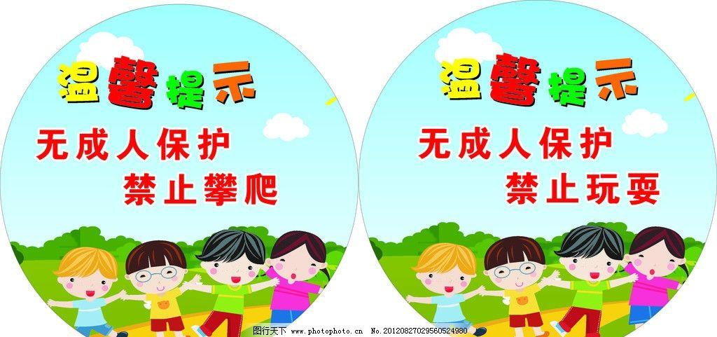 温馨提示 幼儿园温馨提示 禁止攀爬 禁止玩耍 广告设计 矢量 cdr
