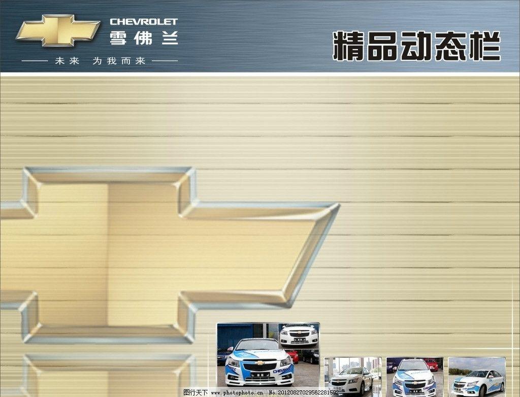 动态栏 雪佛兰标志 雪佛兰背景 雪佛兰汽车 雪佛兰 广告设计 矢量 cdr