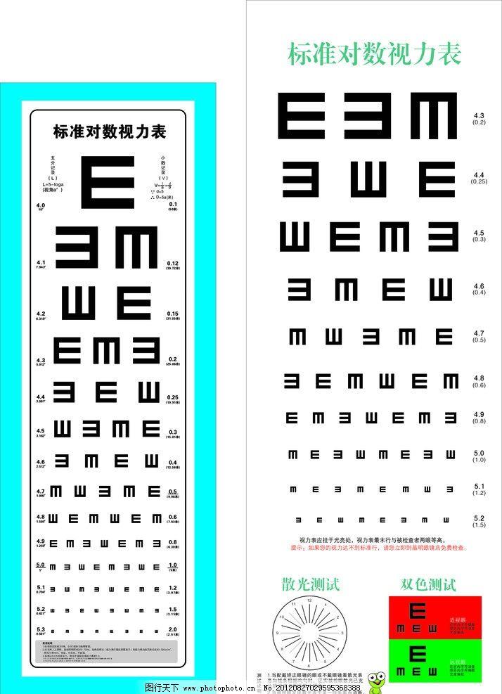标准视力表 双色测试 散光测试图片