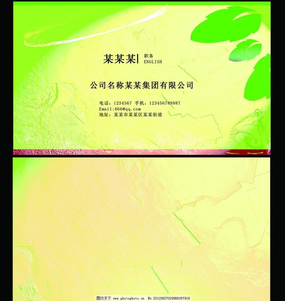 名片 模板 绿叶 背景 绿色