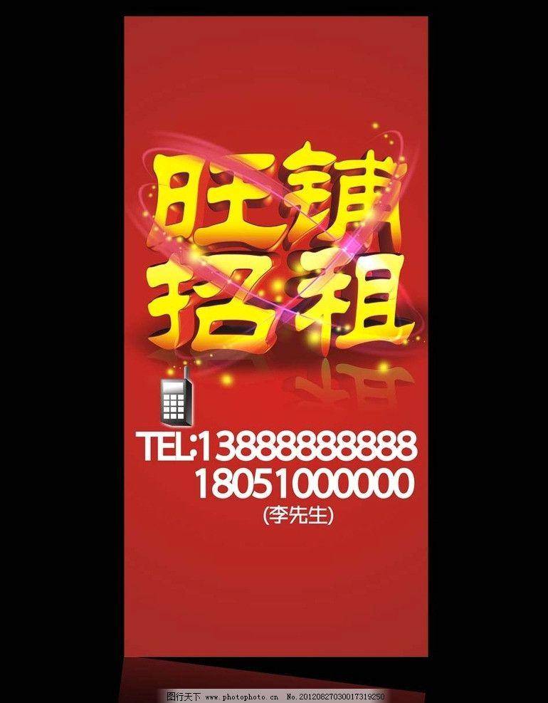 旺铺招租 招租广告 出租 店铺出租 海报设计 广告设计 矢量 cdr