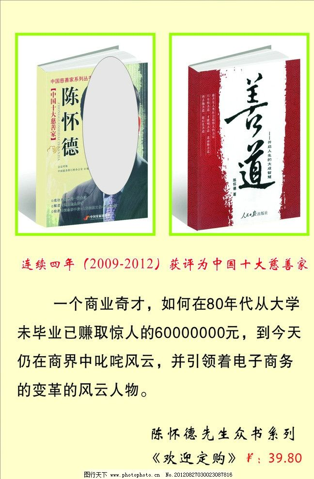 天坛北京有陈怀德视频英如镝雕像图片