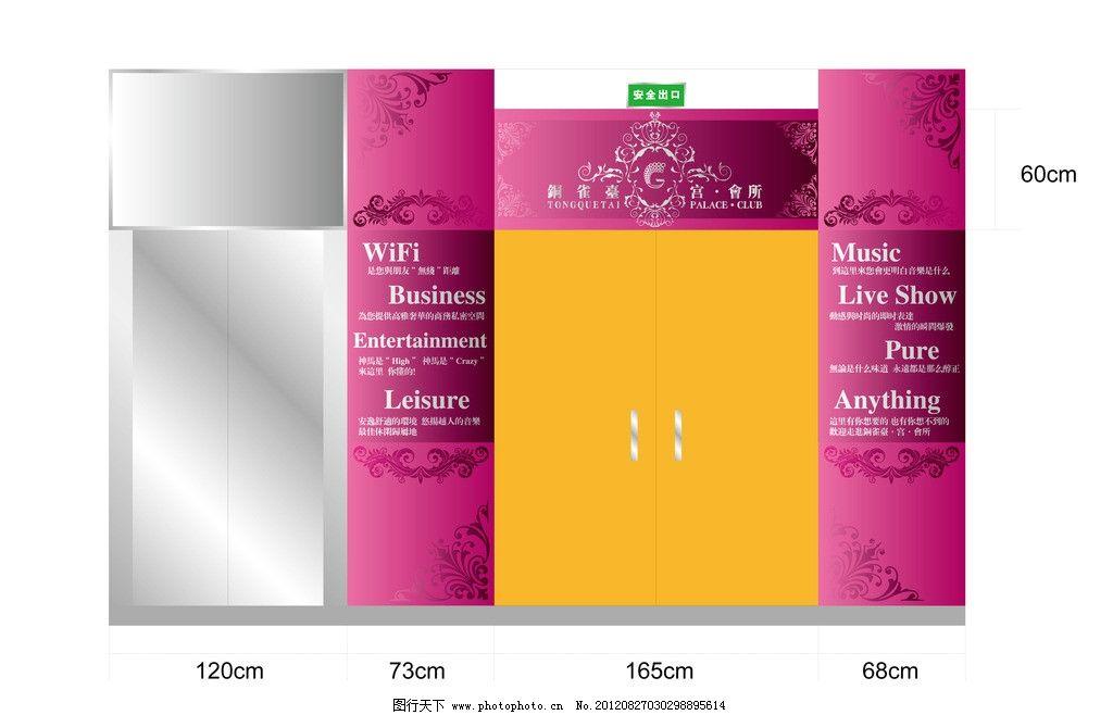 展板设计 粉色 海报 欧式 矢量
