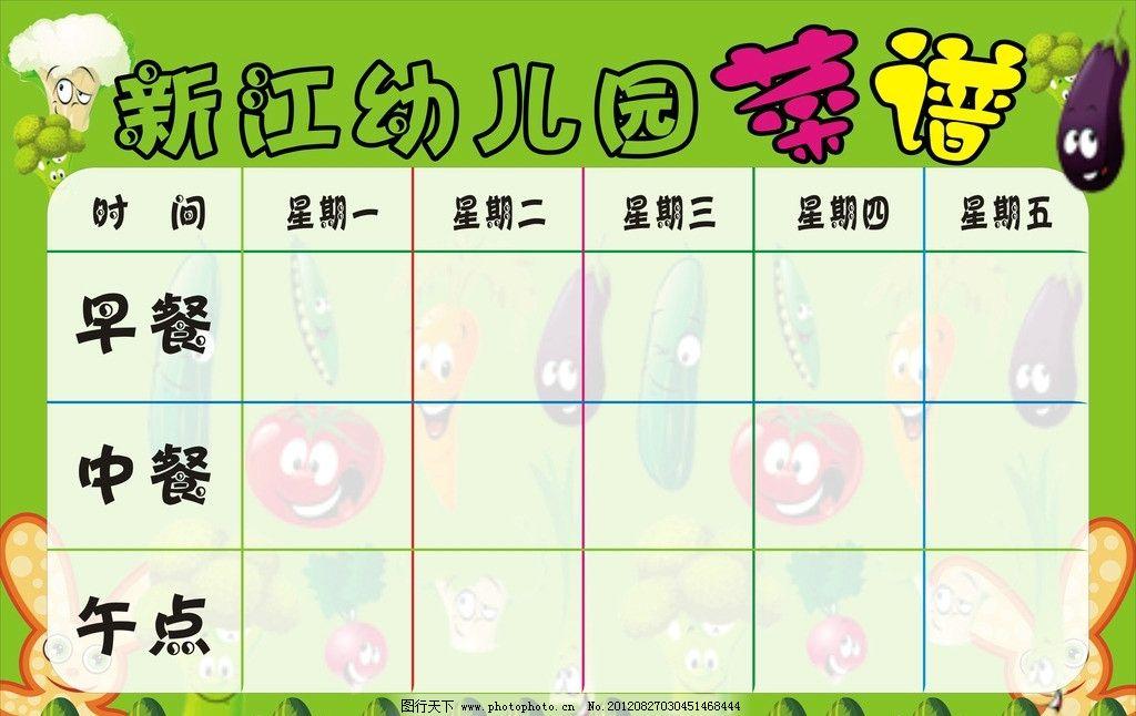 幼儿园菜单图片