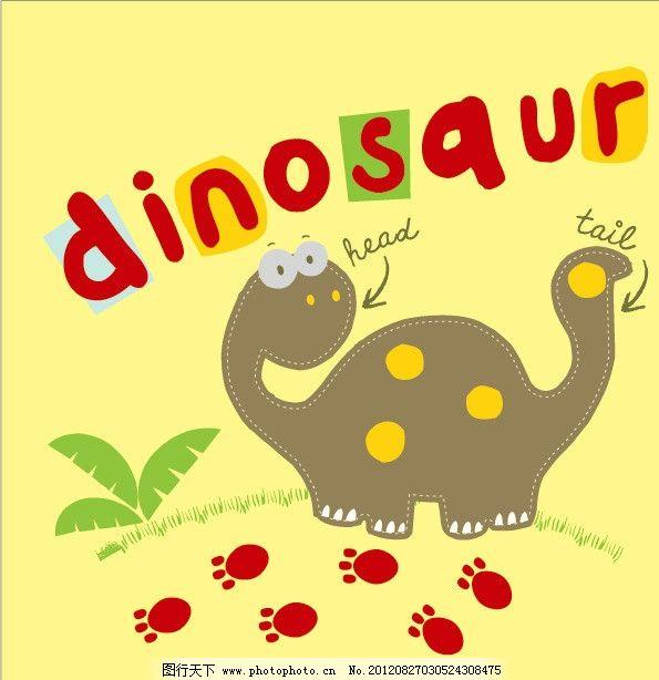 食草恐龙 恐龙 脚印 史前动物 手绘插画 卡通形象 童装图案 卡通图案