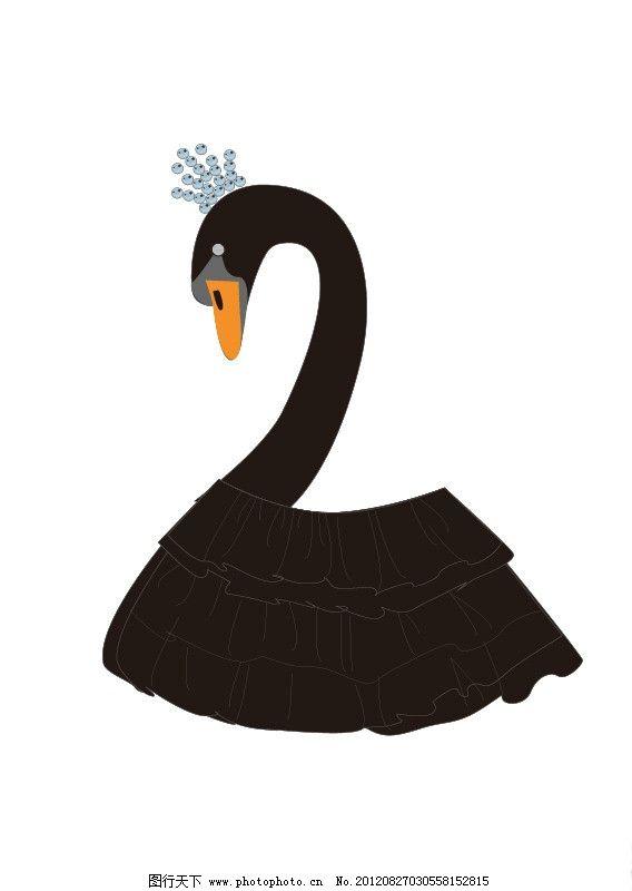 美丽天鹅 天鹅 皇冠 卡通形象 天鹅湖 dd图案 卡通设计 广告设计 矢量