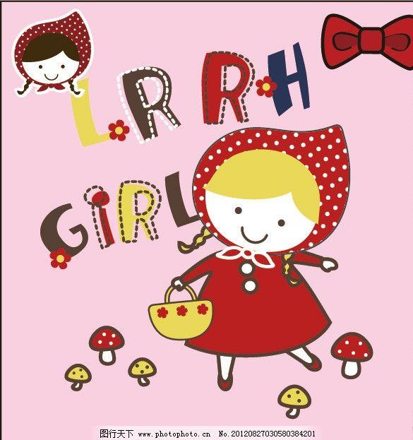 小红帽 蘑菇 采蘑菇 菜篮子 快乐童年 快乐劳动 卡通形象 可爱头像