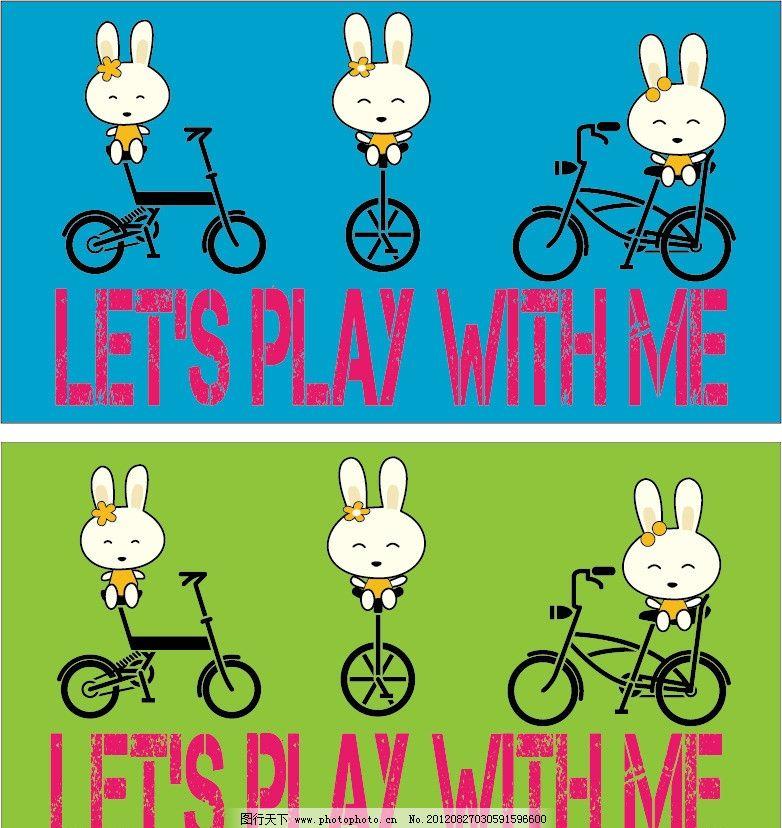 兔兔三姐妹 小兔子 可爱兔子 自行车 单轮车 三姐妹 卡通形象 手绘