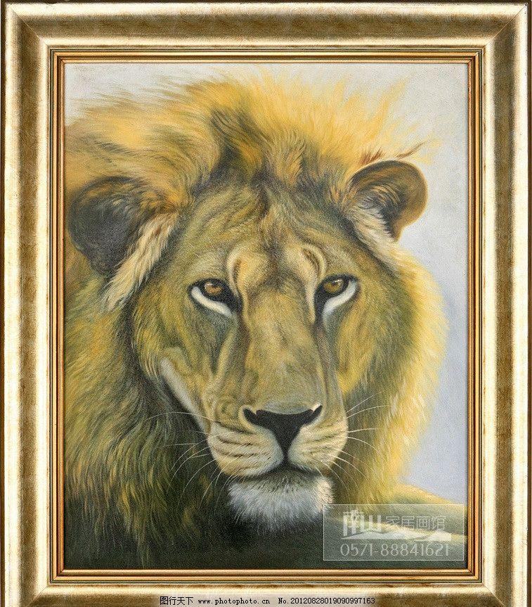 超细腻写实油画雄狮 动物油画 油画作品欣赏 古典写实风格油画 霸气