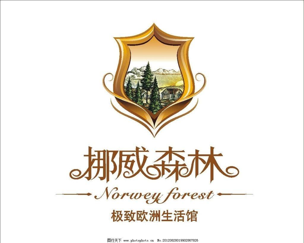 挪威森林 挪威森林logo 房地产logo 树木 大山 金色 企业logo标志图片