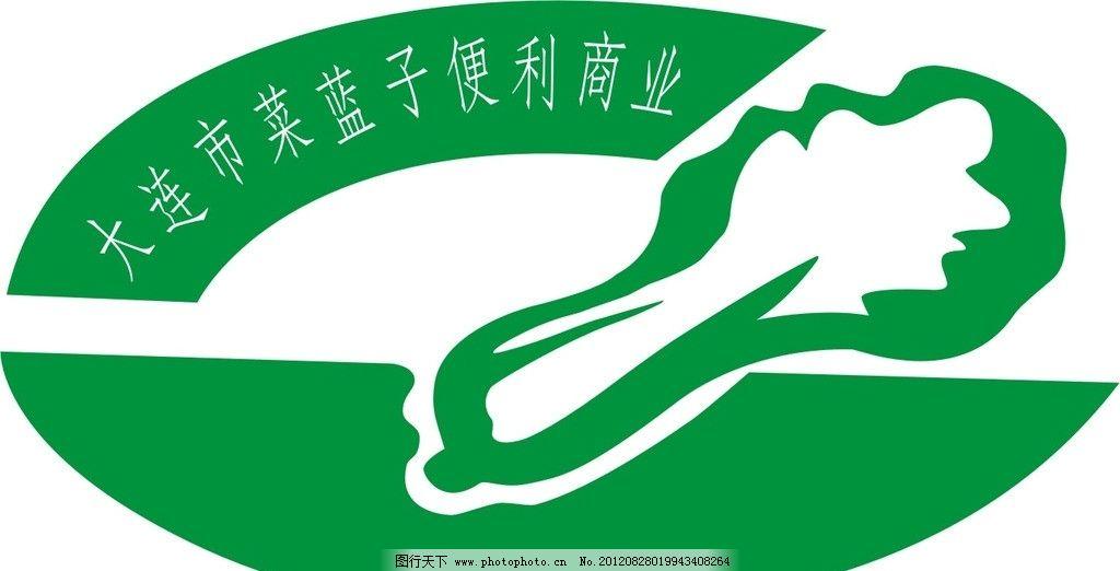 菜篮子便利商业 菜篮子 便利 商业 标识 企业logo标志 标识标志图标