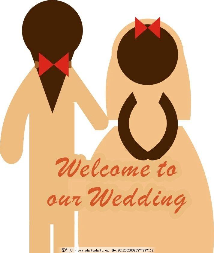结婚卡通人物 婚礼卡通人 结婚卡通人 卡通新郎新娘 结婚背景牌 婚礼