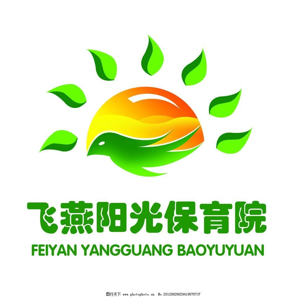 飞燕阳光保育院 保育院 飞燕 阳光 幼儿园 卡通 标志设计 广告设计