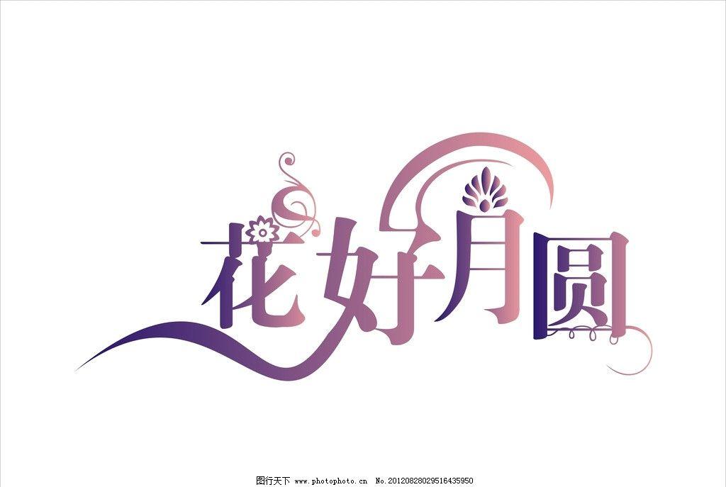 花好月圆 中秋 艺术字 矢量 广告设计 cdr