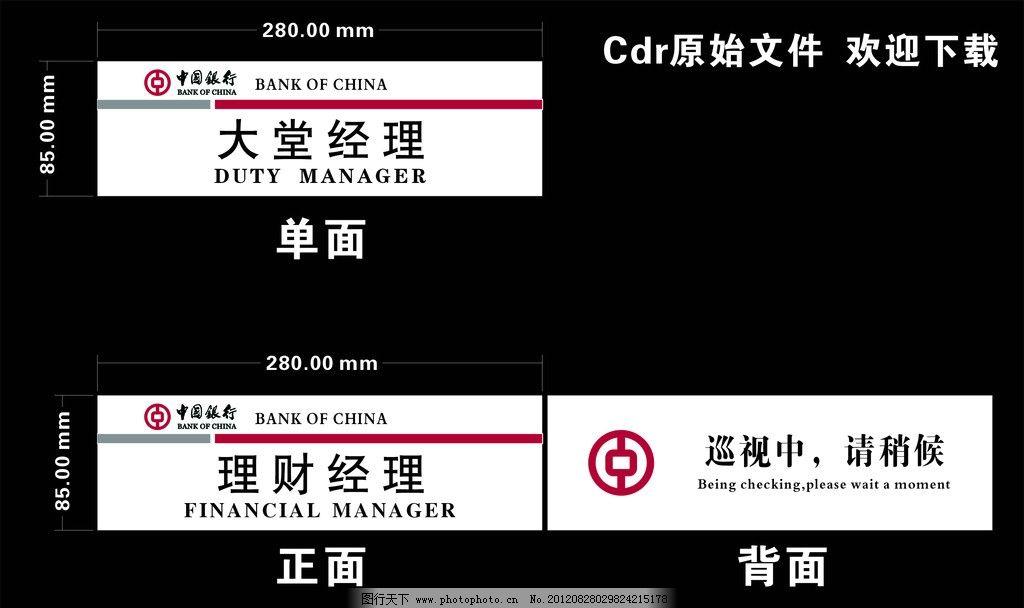中国银行台签 中国银行 标志      台签 vi设计 广告设计 矢量 cdr