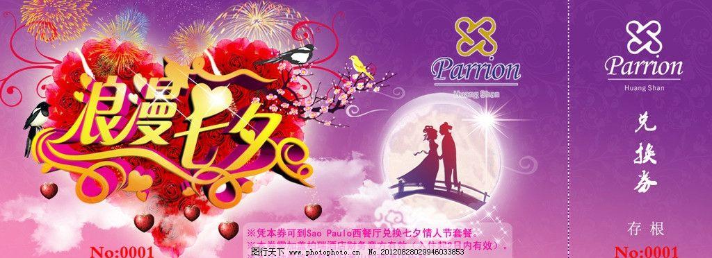 七夕情人节 票券 浪漫 浪漫七夕 牛郎 织女 鹊桥 名片卡片 广告设计