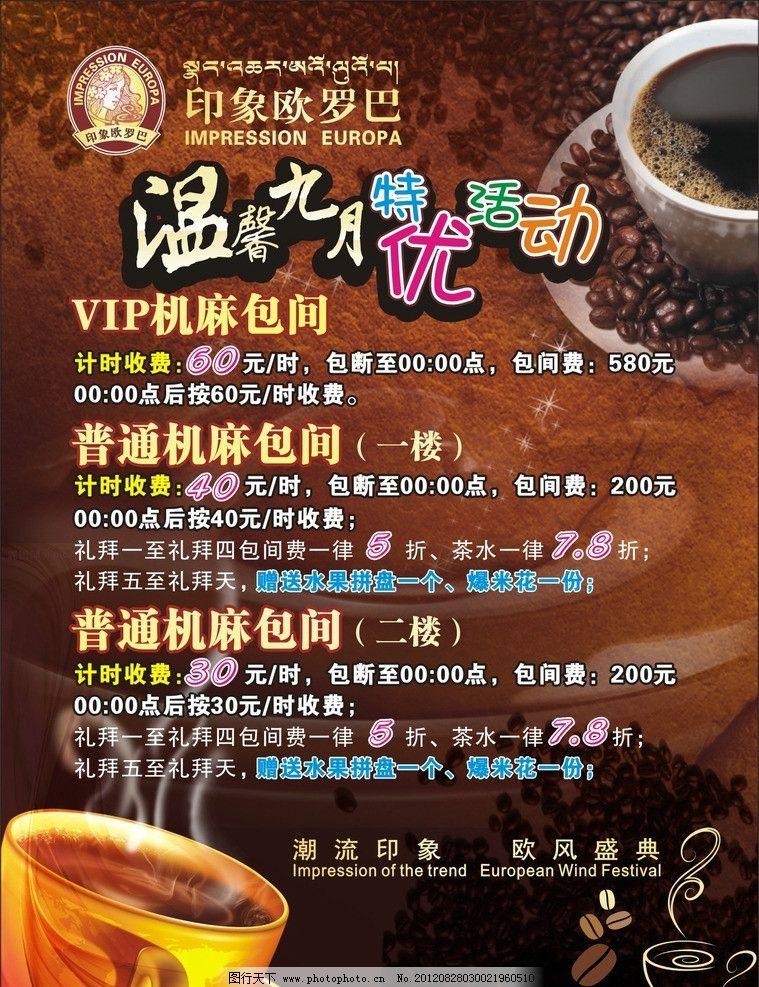新品推荐 咖啡厅 温馨九月 特优活动 海报设计 广告设计 矢量 cdr图片