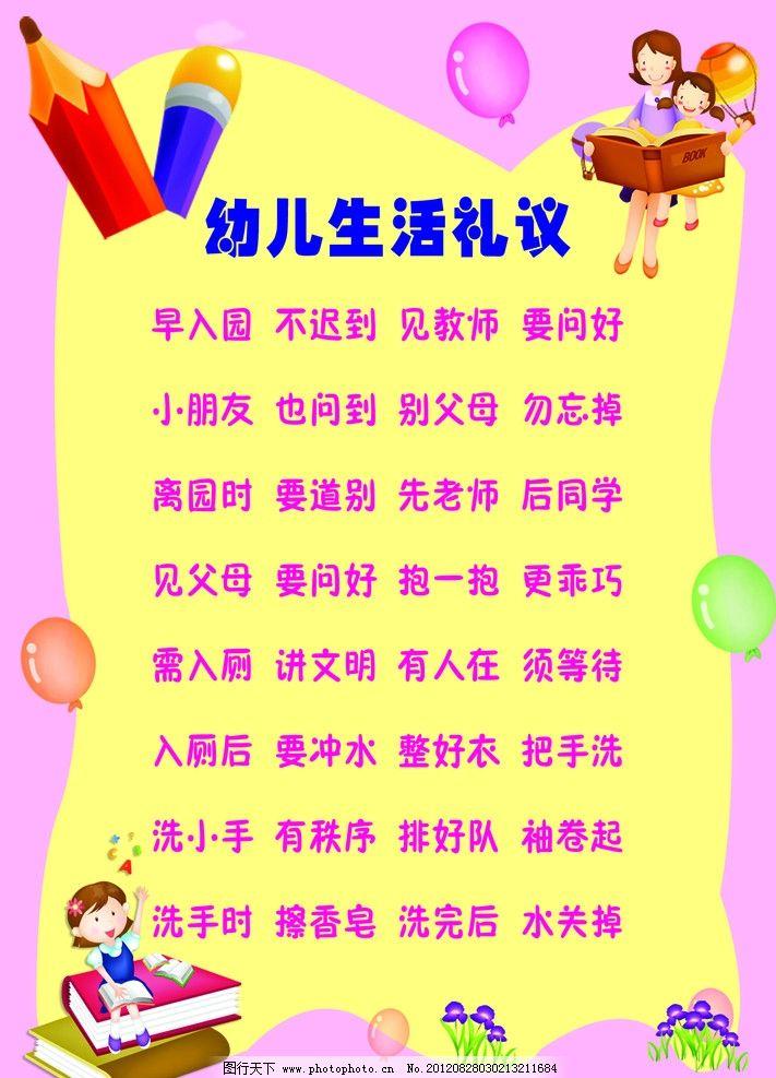 幼儿生活礼仪展板 铅笔 气球 小女孩 展板模板 广告设计模板 源文件