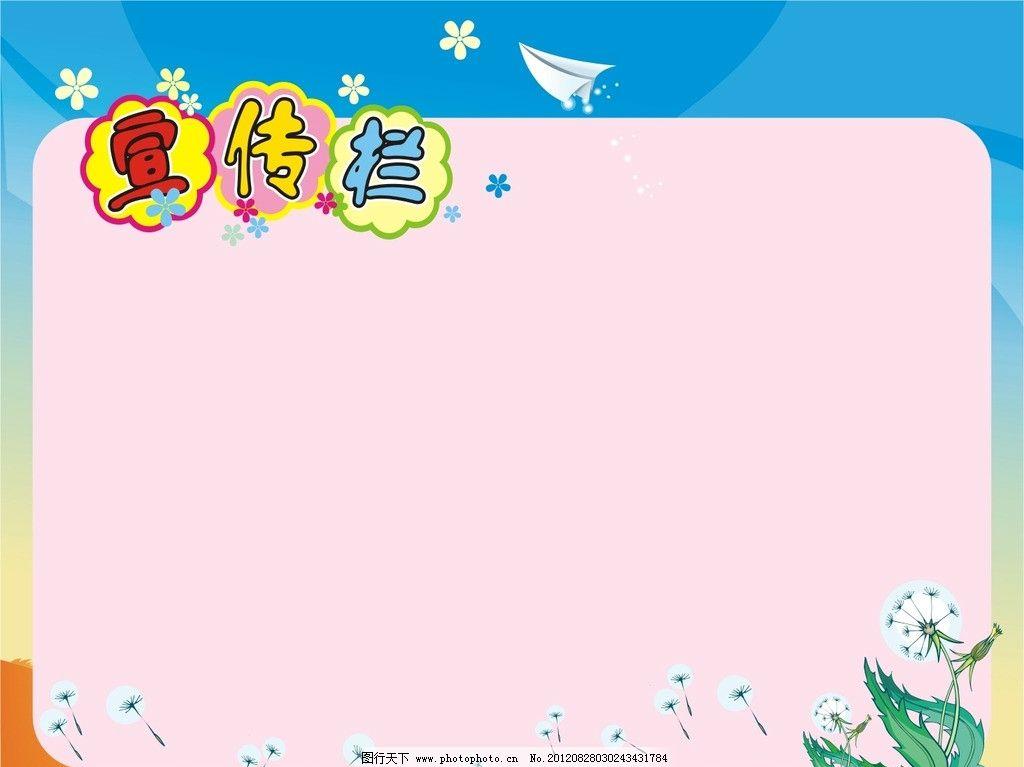 宣传栏展板 宣传栏 宣传栏背景 可爱宣传栏 幼儿园宣传栏 宣传栏模版