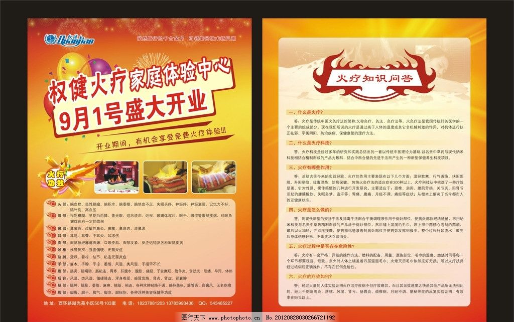 权健火疗宣传单页 权健 火疗 单页 开业 dm宣传单 广告设计 矢量 cdr