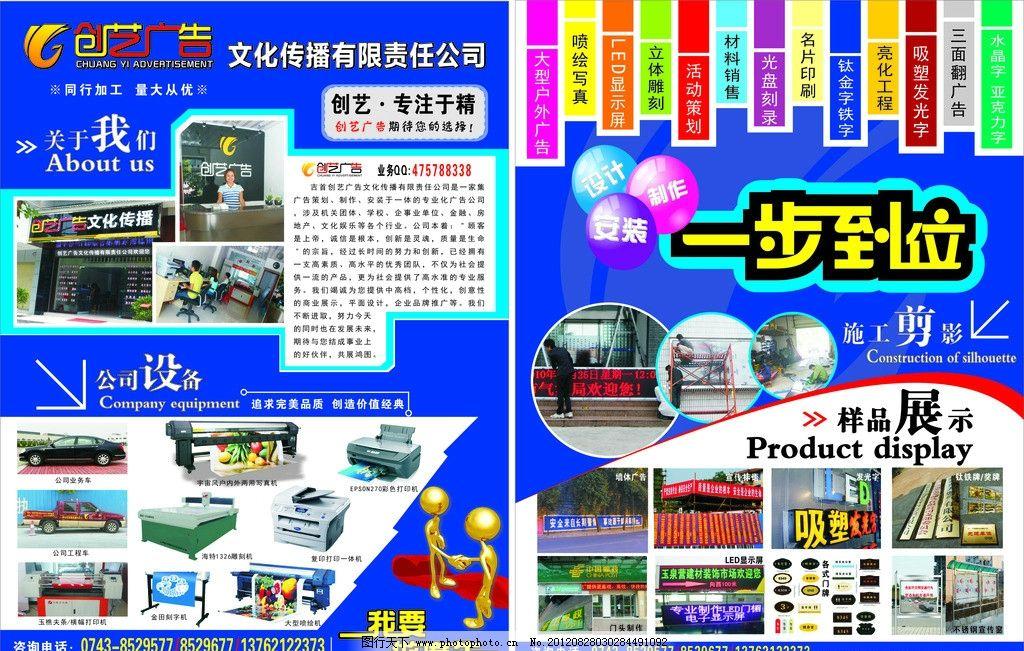广告公司宣传单 广告公司 宣传单 dm单 dm宣传单 广告设计 矢量 cdr
