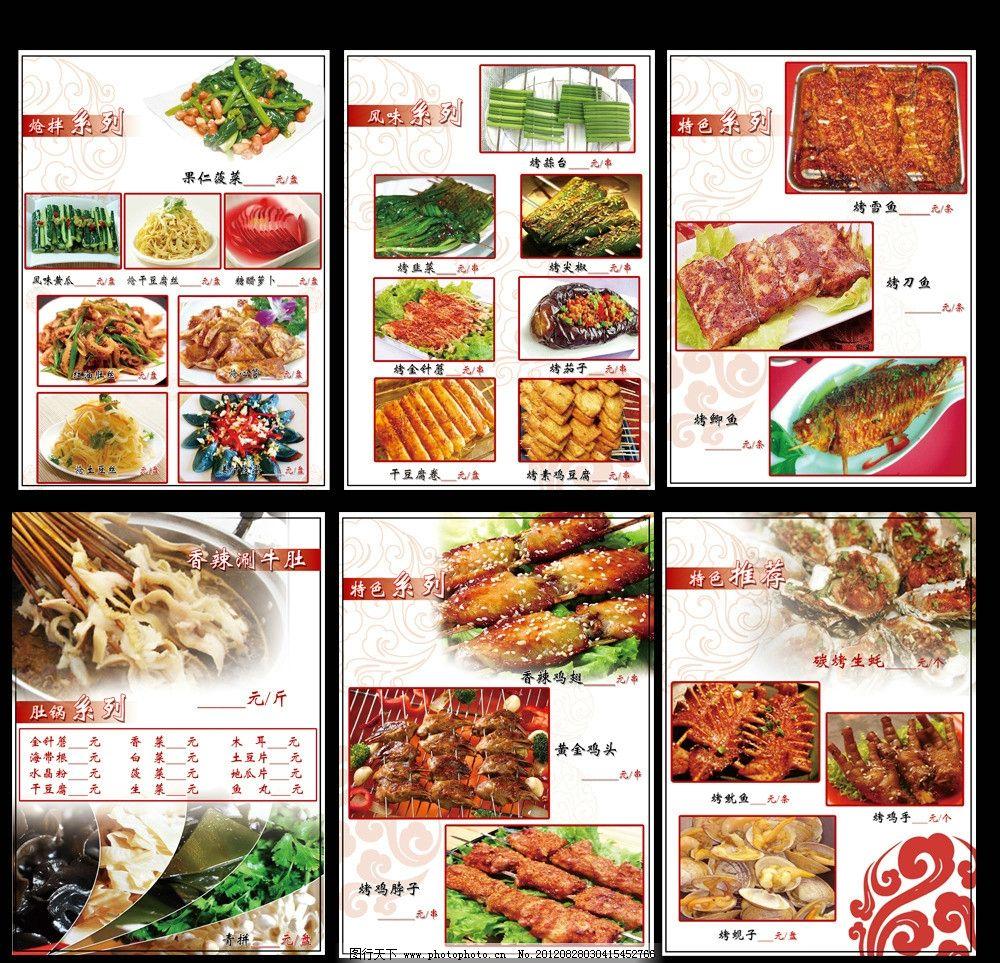 烧烤菜谱 菜单菜谱 烧烤菜单 祥云 祥云背景 广告设计模板 源文件 300