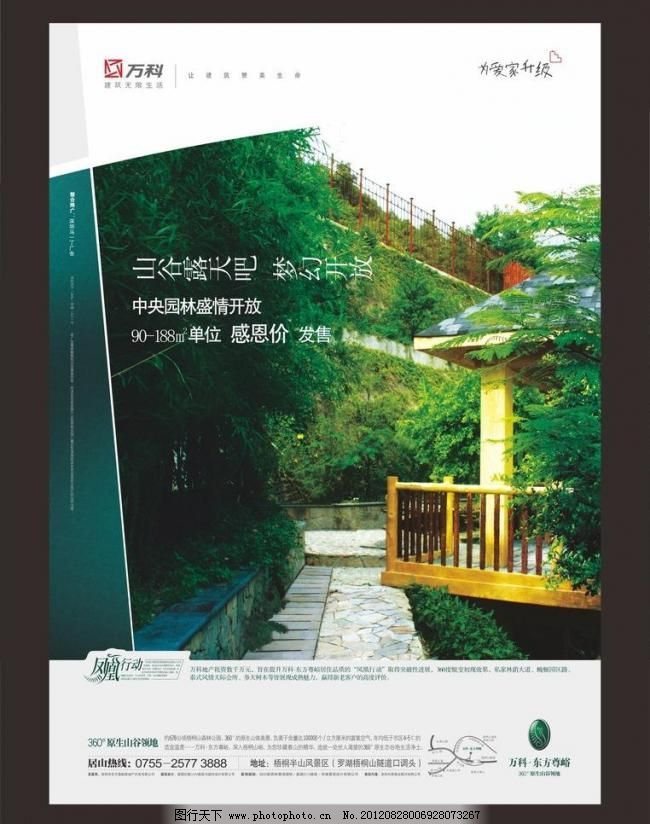 广告设计 生态 地产广告 地产单页 生态 别墅 矢量广告 地产文案 万科