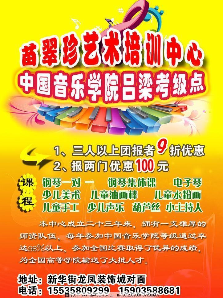 苗翠珍艺术培训中心 培训传单 音乐 艺术招生 诚聘 海报设计 广告设计