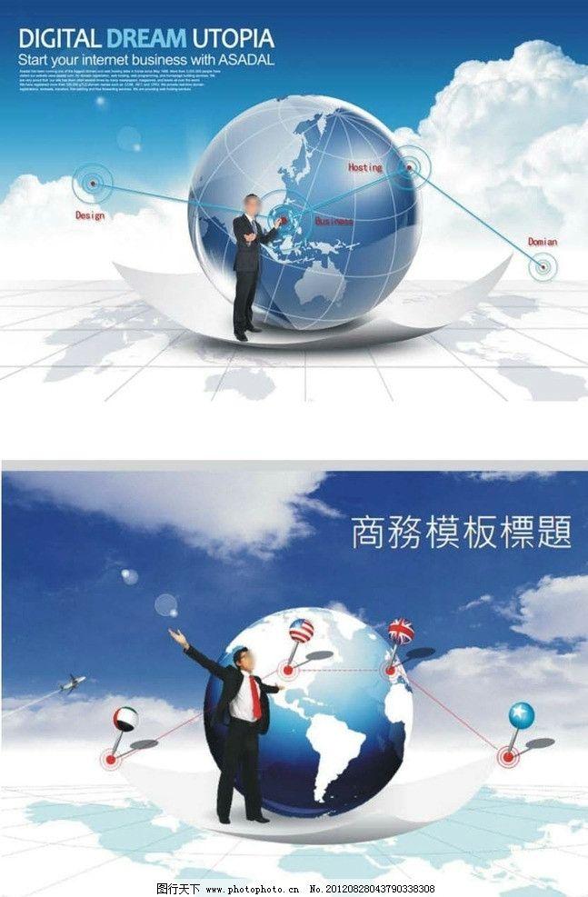 蓝色科技ppt模板 科技封面 会议 幻灯片 演讲 汇报工作 会议演讲