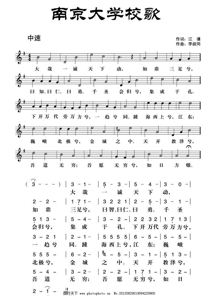 南京大学校歌 南大 南京大学 校歌 歌谱 音符 音谱 音乐