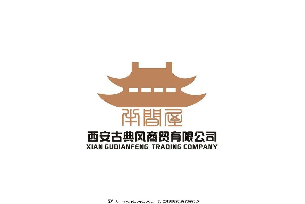公司logo 西安 城楼      中国风 企业logo标志 标识标志图标 矢量 cd