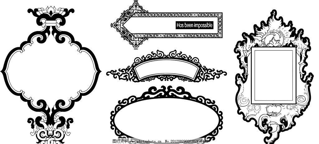 欧式边框 框架 欧式花边 花边花纹 时尚花边 装饰花边 装饰图案 中式