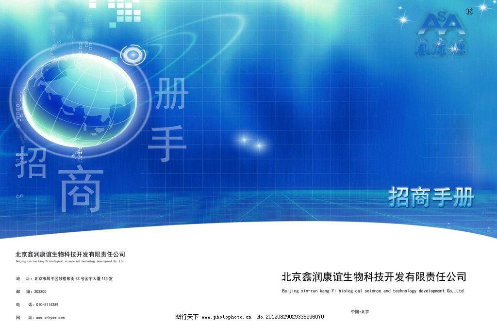 招商手册封面 招商手册 产品手册      分层 地球 科技底纹 画册设计图片