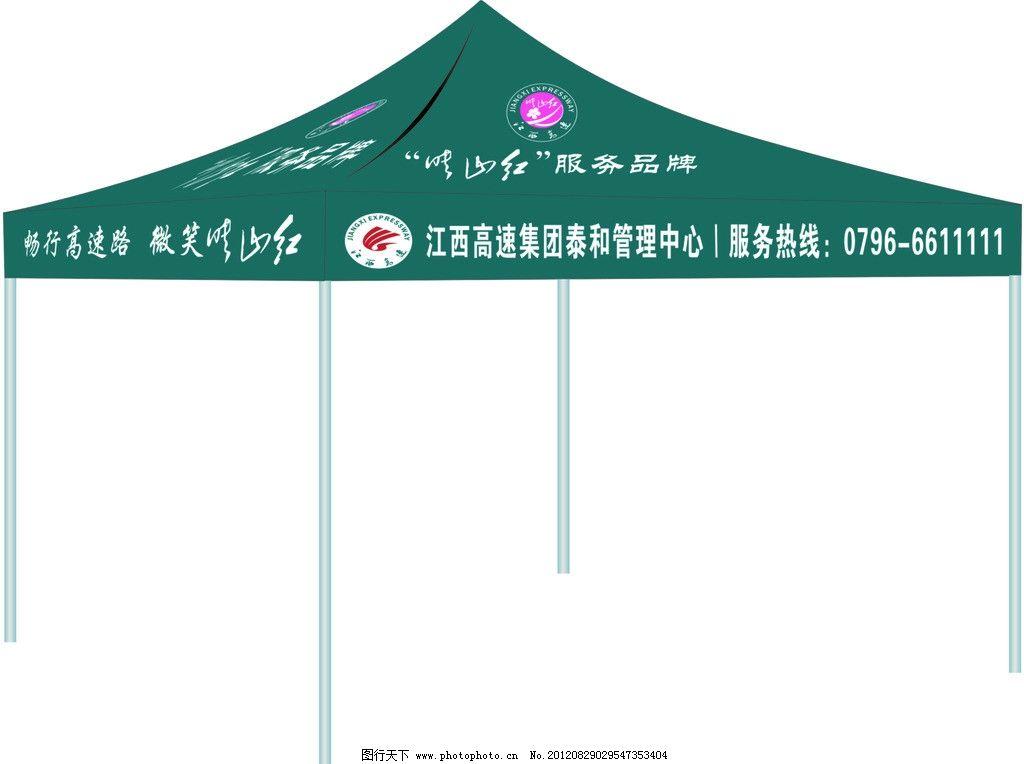 高速公路广告帐篷设计图 宜春晨阳制伞厂制作 广告设计 矢量 cdr