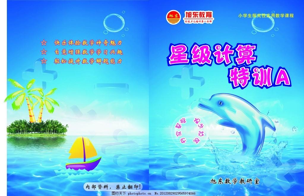 旭东 数学 培训学校 封皮      蓝色 海豚 船 小岛 广告设计 矢量 cdr