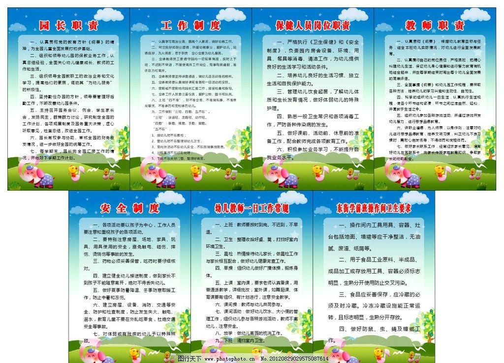 幼儿园制度 幼儿园 制度 卡通背景 广告设计 矢量 cdr