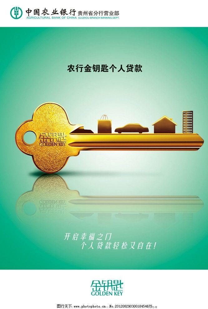 农业银行�y.��y���_金钥匙 创意钥匙 理财 银行 农业银行 农行 广告设计模板 源文件
