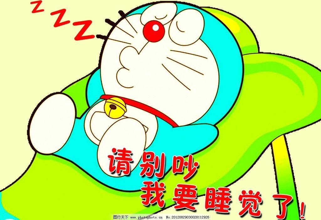 幼儿园卡通动物睡觉打呼噜图片