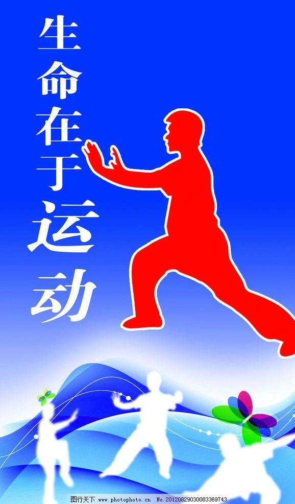 运动剪影 太极 太极拳 运动口号 运动员 海报设计 广告设计模板 源