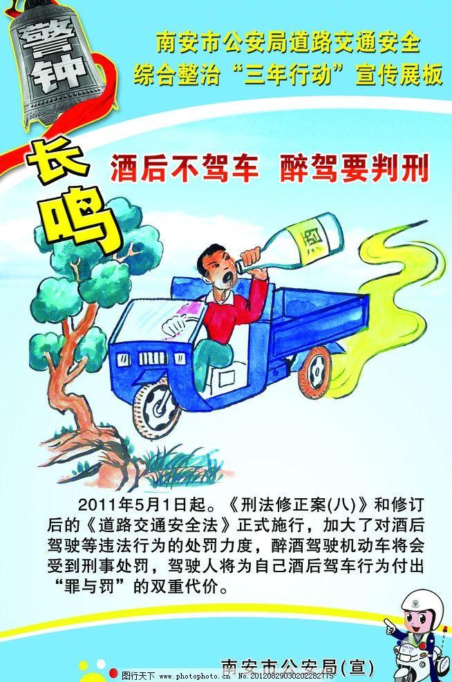 交警道路交通安全宣传展板 道路交通安全综合整治三年行动宣传展板